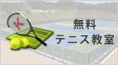 無料テニス教室